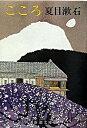 【中古】こころ / 夏目漱石