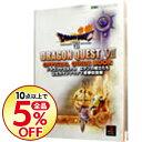 【中古】ドラゴンクエスト VII エデンの戦士たち公式ガイドブック 下巻/ エニックス