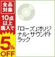 【中古】「ローズ」オリジナル・サウンドトラック / ベット・ミドラー