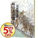 【中古】坂の上の雲 【新装版】 七/ 司馬遼太郎