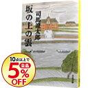 【中古】坂の上の雲 【新装版】 一/ 司馬遼太郎