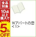 【中古】1Kアパートの恋 1/ 富士山ひょうた ボーイズラブコミック