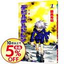 【中古】真・女神転生デビルチルドレン 1/ 藤異秀明