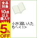 【中古】小さく弱い人たちへ 1/ 松山花子 ボーイズラブコミック