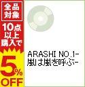 【中古】【全品5倍!5/30限定】ARASHI NO.1−嵐は嵐を呼ぶ− / 嵐