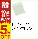 【中古】PHPデスクトップリファレン