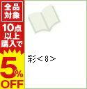 【中古】彩 8/ アンソロジー