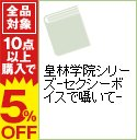 【中古】皇林学院シリーズ−セクシーボイスで囁いて− / 井村仁美 ボーイズラブ小説