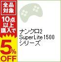 【中古】PS ナンクロ2 SuperLite1500シリーズ