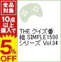【中古】PS THE クイズ番組 SIMPLE1500シリーズ Vol.34