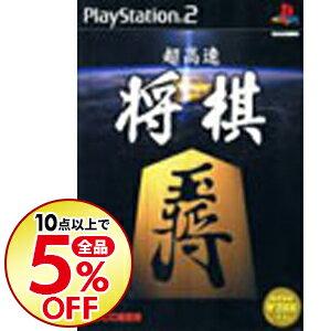 【中古】PS2 超高速 将棋