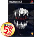 【中古】PS2 BLOOD THE LAST VAMPIRE上巻