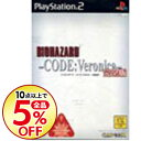 【中古】PS2 バイオハザード コード:ベロニカ 完全版