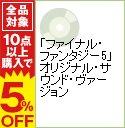 【中古】【2CD スリーブケース・ブックレット付】「ファイナル・ファンタジー5」オリジナル・サウンド・ヴァージョン / ゲーム