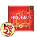 【中古】PS タロット占い SIMPLE1500実用シリーズ Vol.10