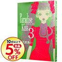 【中古】Paradise Kiss 3/ 矢沢あい