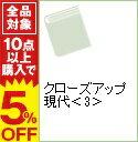 【中古】クローズアップ現代 Vol.3/ NHKクローズアップ現代制作班【編】