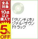 【中古】「グリンチ」オリジナル・サウンドトラック / サウンドトラック