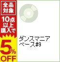 精选辑 - 【中古】ダンスマニア ベース#9 / オムニバス
