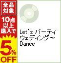Omnibus - 【中古】Let's パーティウェディング−Dance / オムニバス