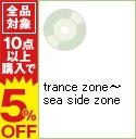 Omnibus - 【中古】trance zone−sea side zone / オムニバス