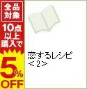 【中古】恋するレシピ 2/ 緒形もり