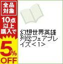 【中古】幻想世界英雄列伝フェアプレイズ 1/ てんま乱丸