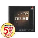 【中古】PS THE 囲碁 SIMPLE1500シリーズ Vol.5