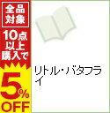 【中古】リトル・バタフライ / 高永ひなこ ボーイズラブコミック