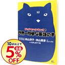 【中古】ビッグ・ファット・キャットの世界一簡単な英語の本 /...