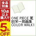【中古】【全品5倍】ONE PIECE 尾田栄一郎画集COLOR WALK1 / 尾田栄一郎