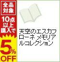 【中古】天空のエスカフローネ メモリアルコレクション / 徳間書店