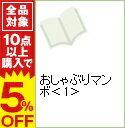 【中古】おしゃぶりマンボ 1/ 現代洋子