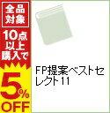 【中古】FP提案ベストセレクト11 / あさひ銀行個人部【編】