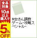 【中古】M女さん調教ゲーム-攻略スペシャル- / ターニング・ポインツ