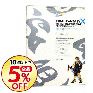 【中古】ファイナルファンタジー X インターナショナルリファレンスガイド / エンターブレイン