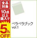 【中古】ベラベラブック vol.1 / SmaSTATION!!