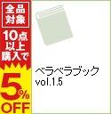 【中古】ベラベラブック vol.1.5 / SmaSTATION!!
