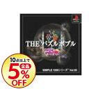 【中古】PS THE パズルボブル-パズルボブル4- SIMPLE1500シリーズ Vol.93