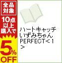 【中古】ハートキャッチいずみちゃんPERFECT 1/ 遠山光