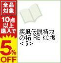 【中古】疾風伝説特攻の拓 RE KC版 5/ 所十三
