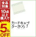 【中古】カードキャプターさくら 7 / アニメ