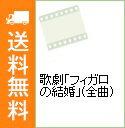 【中古】歌劇「フィガロの結婚」(全曲) / カール・ベーム【指揮】