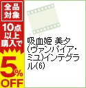 【中古】吸血姫 美夕(ヴァンパイア・ミユ)インテグラル(6) / 平野俊貴【監督】