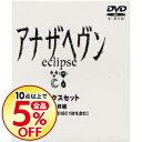 【中古】アナザヘヴン eclipse BOXセット / 邦画
