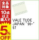 """【中古】VALE TUDE JAPAN '96-'97 / 葉山""""湘南""""智明/アレックス・クック/佐藤ルミナ/ジョンルイス 他"""