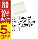 【中古】カードキャプターさくら 劇場版 封印されたカード / アニメ