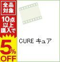 【中古】CURE キュア / 黒沢清【監督】