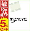 【中古】浦安鉄筋家族 Vol.2 / 浜岡賢次