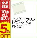 【中古】シスター・プリンセス the Eve 前夜祭 / 大畑清隆【監督】